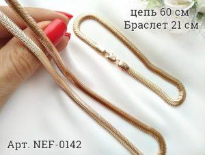Комплект позолоченной бижутерии цепочка и браслет в виде нити