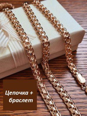 Комплект цепочка и браслет из медицинского золота