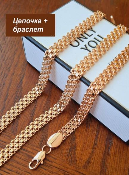 Комплект цепочка и браслет ювелирный сплав